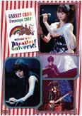 ライブDVD「GARNET CROW livescope 2010+ ~welcome to the parallel universe!~」をAmazon.co.jpでチェック
