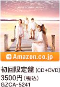 初回限定盤 [CD+DVD] 3500円(税込) / GZCA-5241 / Amazon.co.jp