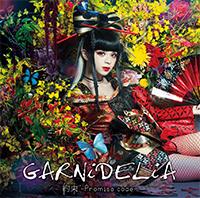 GARNiDELiA「約束 -Promise code-」初回限定盤ジャケット