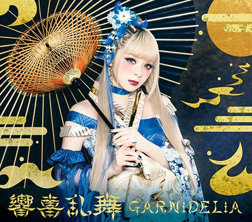 GARNiDELiA「響喜乱舞」初回限定盤