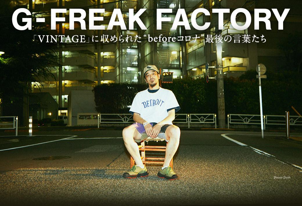 """G-FREAK FACTORY 「VINTAGE」に収められた""""beforeコロナ""""最後の言葉たち"""
