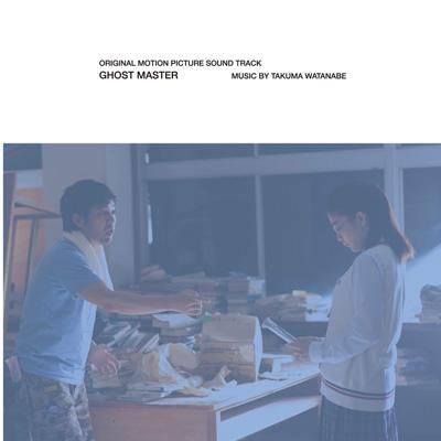 渡邊琢磨「映画『ゴーストマスター』オリジナル・サウンドトラック」