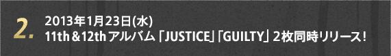 2. 2013年1月23日(水)11th & 12thアルバム「JUSTICE」「GUILTY」2枚同時リリース!