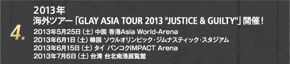 4. 2013年 海外ツアー「GLAY ASIA TOUR 2013