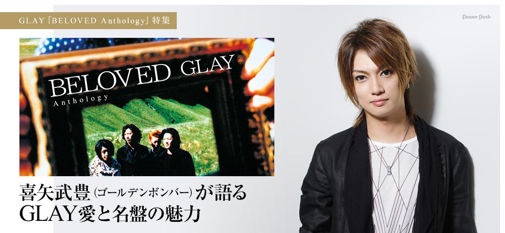 GLAY「BELOVED Anthology」特集|喜矢武豊(ゴールデンボンバー)が語る GLAY愛と名盤の魅力