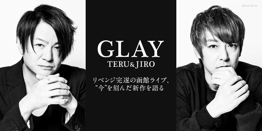"GLAY TERU&JIRO リベンジ完遂の函館ライブ、""今""を刻んだ新作を語る"