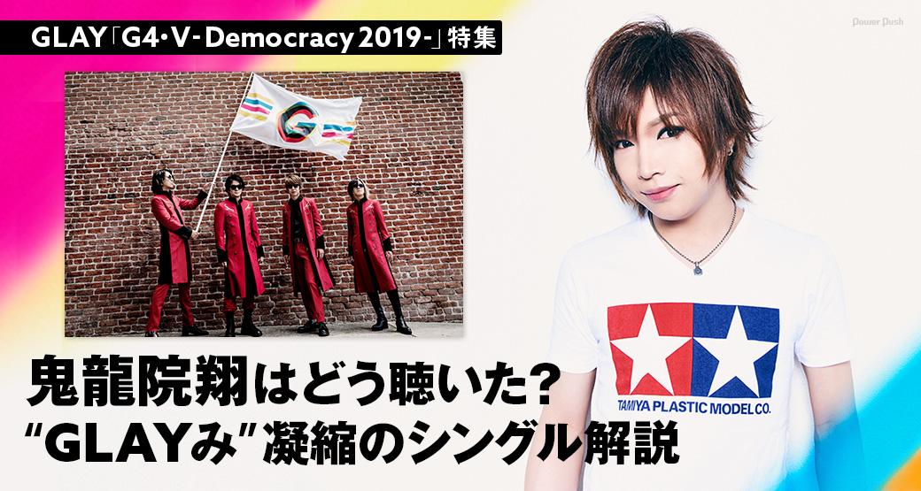 "GLAY「G4・V-Democracy 2019-」特集|鬼龍院翔はどう聴いた?""GLAYみ""凝縮のシングル解説"
