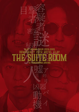 GLAY「GLAY ARENA TOUR 2019-2020 DEMOCRACY 25TH HOTEL GLAY THE SUITE ROOM in YOKOHAMA ARENA」DVD