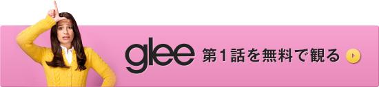 glee/グリー 第1話を無料で観る