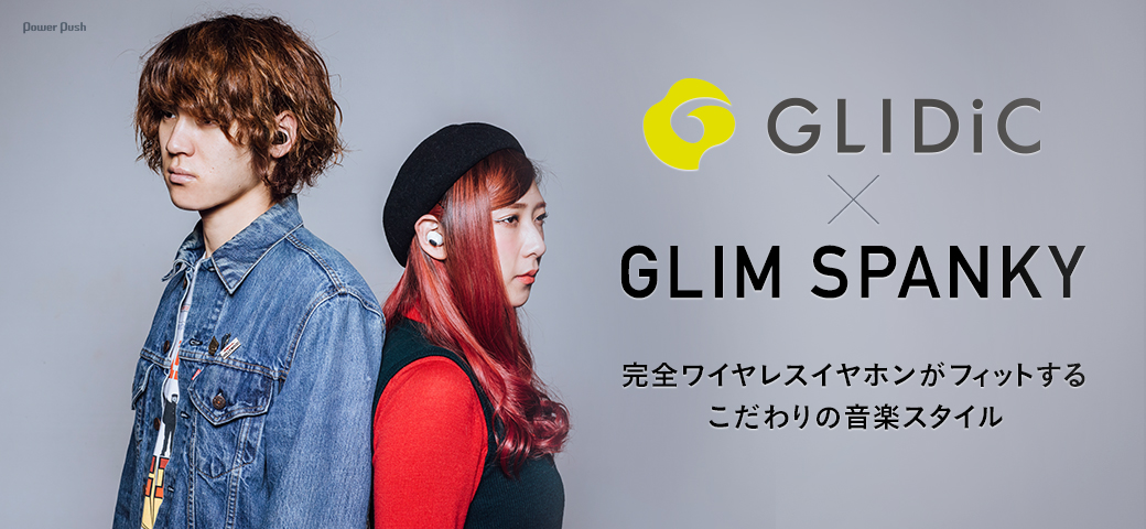 GLIDiC×GLIM SPANKY|完全ワイヤレスイヤホンがフィットするこだわりの音楽スタイル