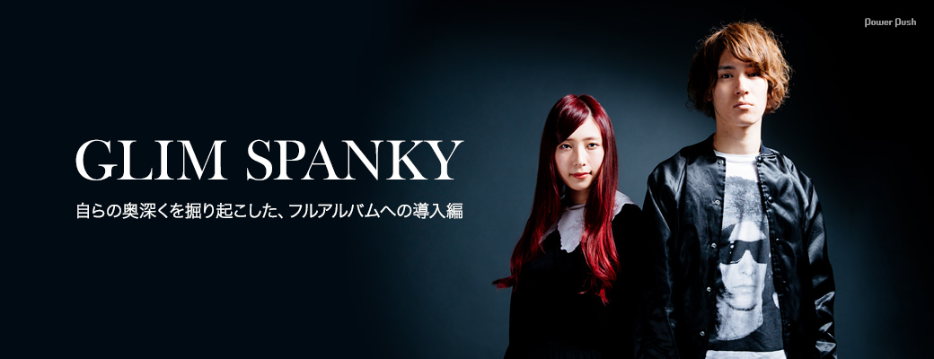 GLIM SPANKY|自らの奥深くを掘り起こした、フルアルバムへの導入編