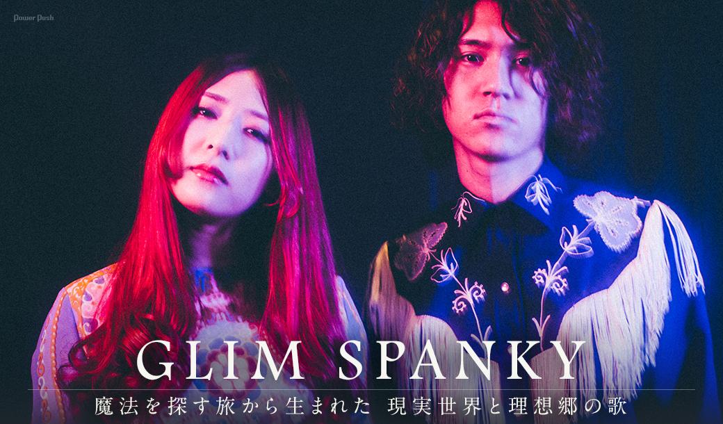 GLIM SPANKY|魔法を探す旅から生まれた 現実世界と理想郷の歌