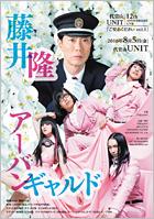 代官山UNIT 12th ANNIVERSARY LIVE「ご安心ください vol.1」