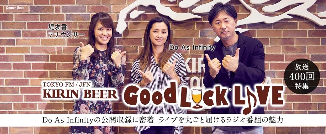 "TOKYO FM / JFN「KIRIN BEER ""Good Luck"" LIVE」放送400回特集|Do As Infinityの公開収録に密着 ライブを丸ごと届けるラジオ番組の魅力"
