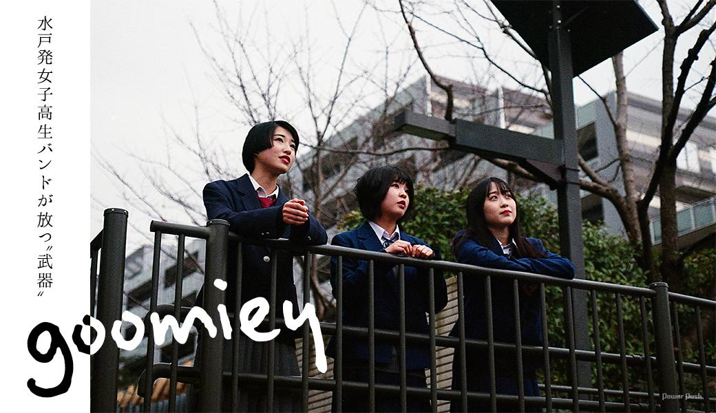 "goomiey|水戸発女子高生バンドが放つ""武器"""