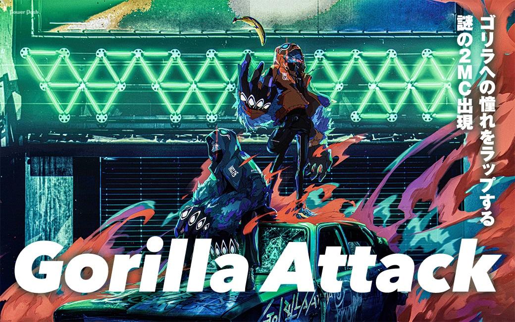 Gorilla Attack|ゴリラへの憧れをラップする謎の2MC出現