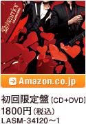 初回限定盤 [CD+DVD] / 1800円(税込) / LASM-34120~1 / Amazon.co.jpへ