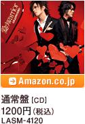 通常盤 [CD] / 1200円(税込) / LASM-4120 / Amazon.co.jpへ