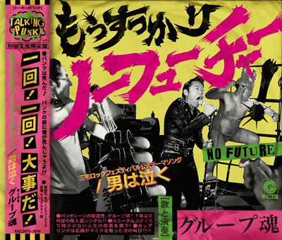 グループ魂「もうすっかり NO FUTURE!」初回限定盤