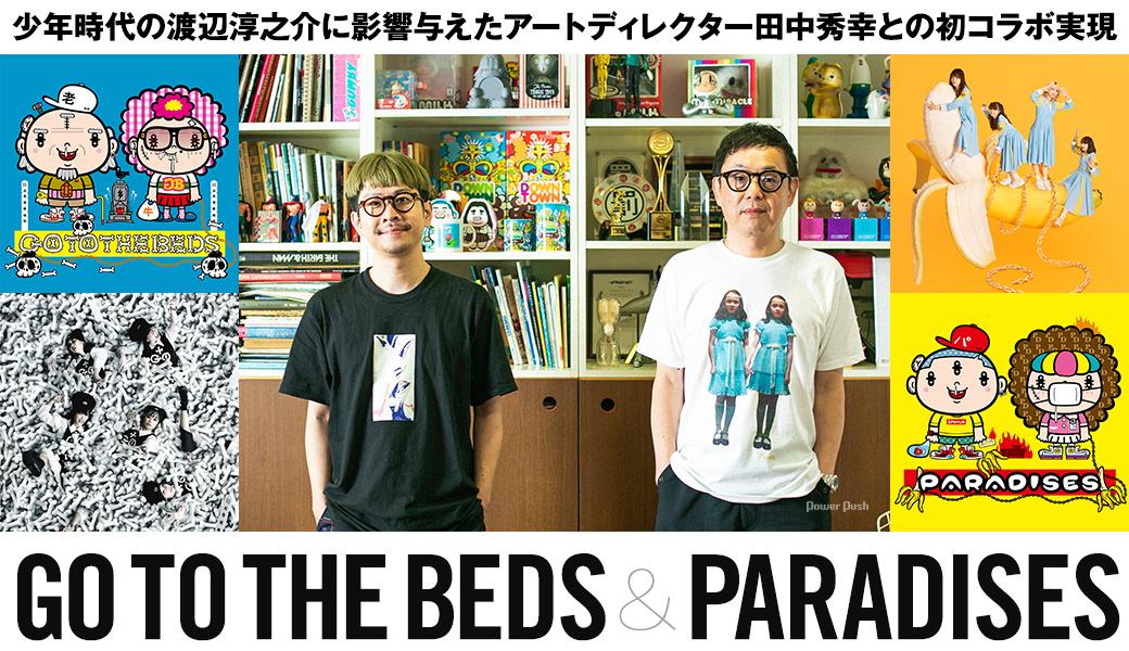 GO TO THE BEDS&PARADISES|少年時代の渡辺淳之介に影響与えたアートディレクター田中秀幸との初コラボ実現