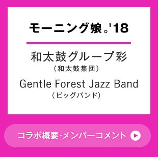 モーニング娘。'18 和太鼓グループ彩 Gentle Forest Jazz Band