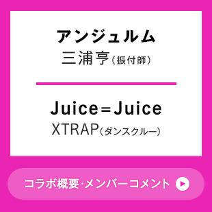 アンジュルム 三浦亨 / Juice=Juice XTRAP