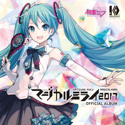 V.A. 「初音ミク『マジカルミライ 2017』OFFICIAL ALBUM」