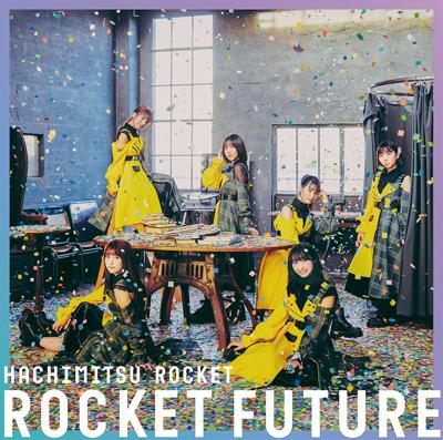 はちみつロケット「ROCKET FUTURE」TYPE A