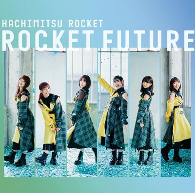 はちみつロケット「ROCKET FUTURE」TYPE B