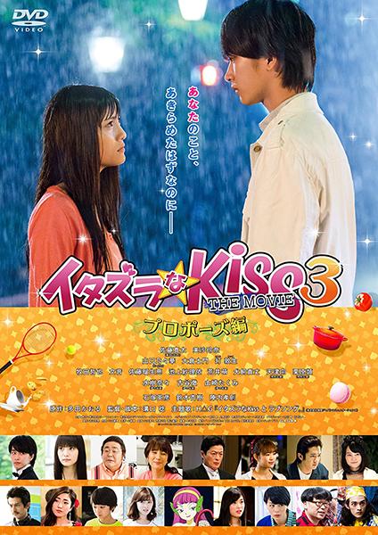 「イタズラなKiss THE MOVIE 3 ~プロポーズ編~」DVD