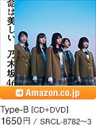 Type-B [CD+DVD] / 1650円 / SRCL-8782~3