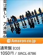 通常盤 [CD] / 1050円 / SRCL-8786