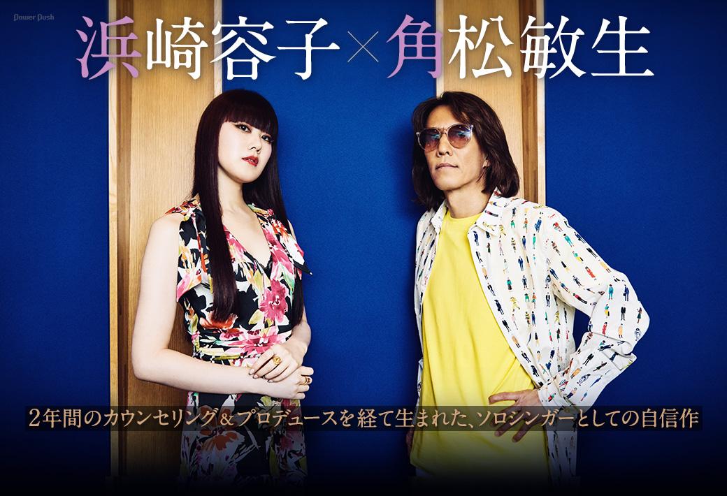 浜崎容子×角松敏生 2年間のカウンセリング&プロデュースを経て生まれた、ソロシンガーとしての自信作