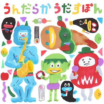 NHKみんなのうた ハナレグミ と うんだらか楽団 「うんだらか うだすぽん」