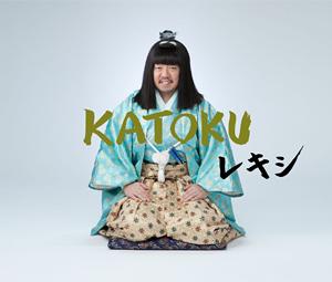 レキシ「KATOKU」初回限定盤
