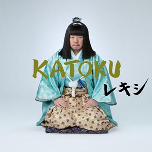レキシ「KATOKU」通常盤