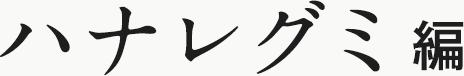ハナレグミ編