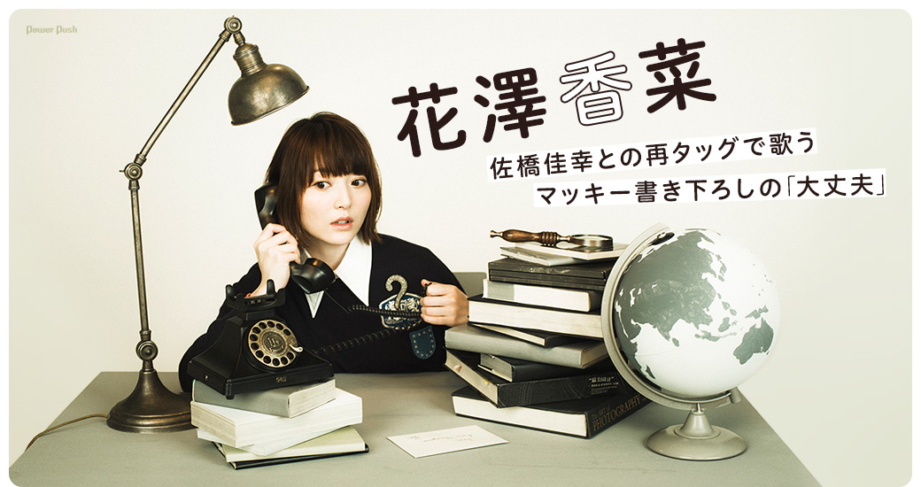 花澤香菜|佐橋佳幸との再タッグで歌うマッキー書き下ろしの「大丈夫」