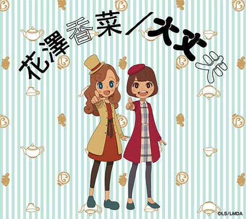 花澤香菜「大丈夫」期間生産限定盤