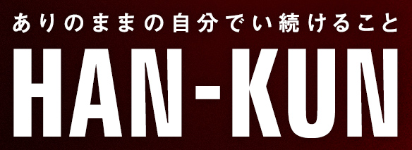 HAN-KUN|ありのままの自分でい続けること