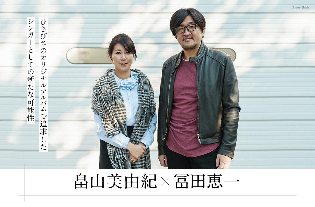 畠山美由紀×冨田恵一|ひさびさのオリジナルアルバムで追求したシンガーとしての新たな可能性