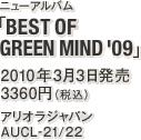 ニューアルバム『BEST OF GREEN MIND '09』 / 2010年3月3日発売 / 3360円(税込) / アリオラジャパン / AUCL-21/22