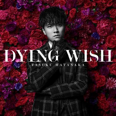 畠中祐「DYING WISH」初回限定盤