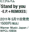 ミニアルバム「Stand by you - E.P. + REMIXES」 / 2011年5月11日発売 / 1500円(税込) / Warner Music Japan / WPCL-10934