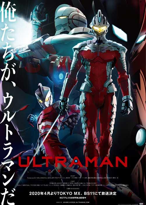 アニメ「ULTRAMAN」