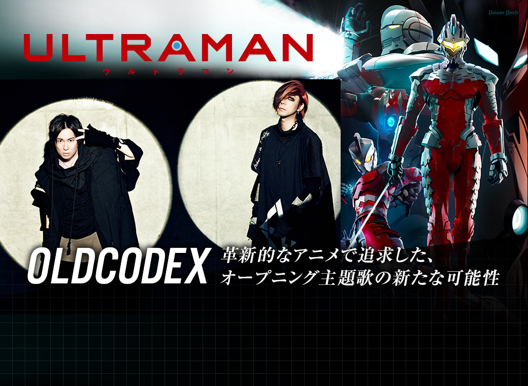 アニメ「ULTRAMAN」特集 OLDCODEX|革新的なアニメで追求した、オープニング主題歌の新たな可能性
