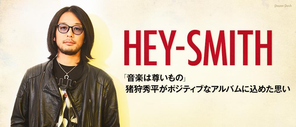 HEY-SMITH|「音楽は尊いもの」猪狩秀平がポジティブなアルバムに込めた思い