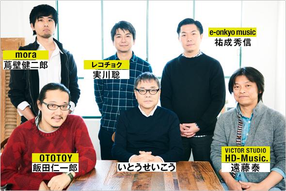いとうせいこう、飯田仁一郎(OTOTOY)、遠藤泰(VICTOR STUDIO HD-Music.)、実川聡(レコチョク)、祐成秀信(e-onkyo music)、蔦壁健二郎(mora)