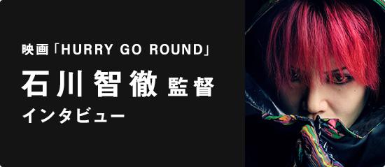 映画「HURRY GO ROUND」石川智徹監督インタビュー