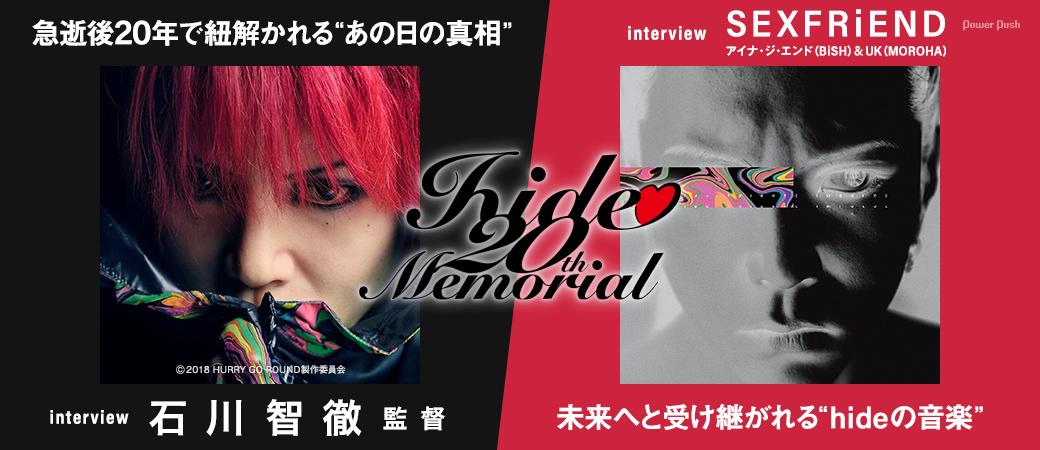 hide 20th Memorial Project特集...